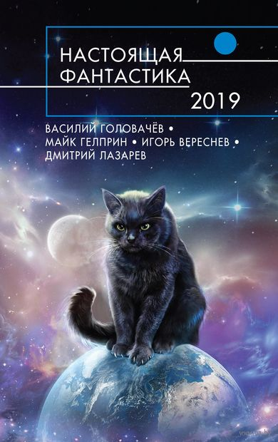Настоящая фантастика - 2019 — фото, картинка