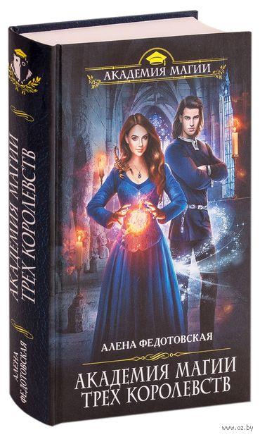 Академия магии Трех Королевств — фото, картинка