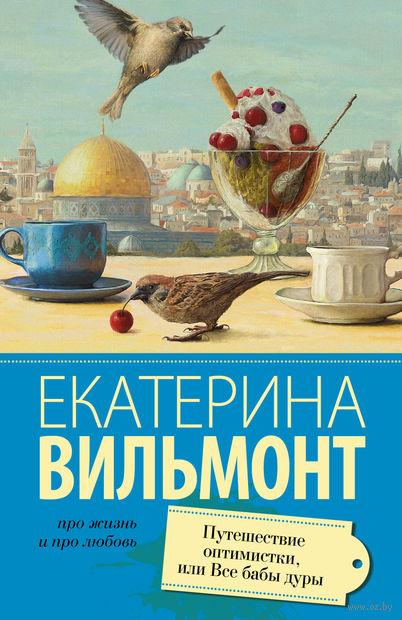 Путешествие оптимистки, или Все бабы дуры (м). Екатерина Вильмонт