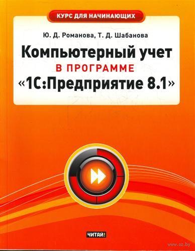 """Компьютерный учет в программе """"1С Предприятие 8.1"""". Ю. Романова"""
