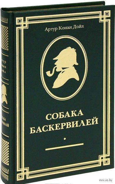 Собака Баскервилей (подарочное издание). Сэр Артур  Конан Дойл