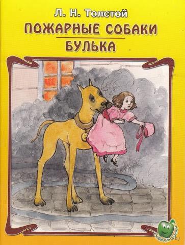 Пожарные собаки. Булька. Лев Толстой