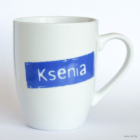 """Кружка высокая Name Is """"KSENIA"""""""