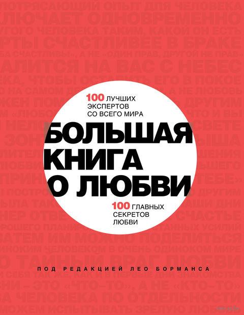 Большая книга о любви. 100 лучших экспертов со всего мира, 100 главных секретов любви. Л. Борманс