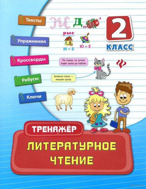 Литературное чтение. 2 класс. Ирина Таровитая