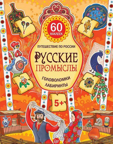 Русские промыслы. Головоломки, лабиринты. Мария Костюченко