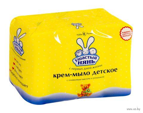 """Крем-мыло детское """"Ушастый нянь. С оливковым маслом и ромашкой"""" (4 шт)"""