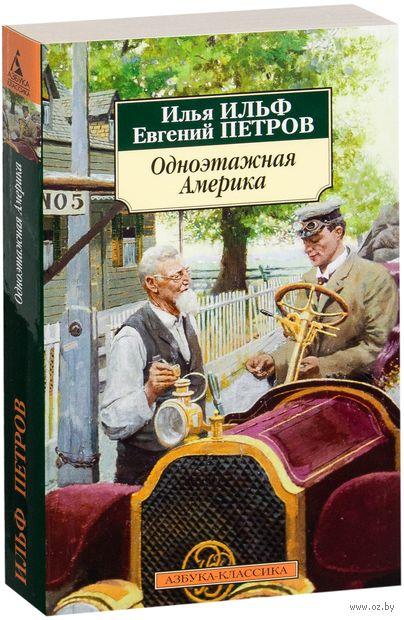 Одноэтажная Америка. Илья Ильф, Евгений Петров