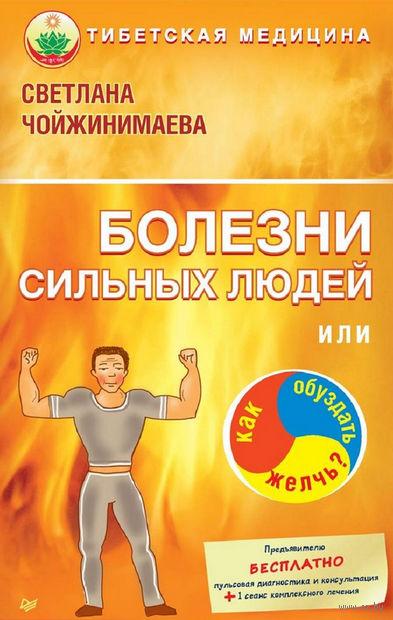 Болезни сильных людей, или Как обуздать желчь?. Светлана Чойжинимаева