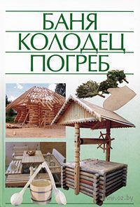 Баня, колодец, погреб. Николай Белов