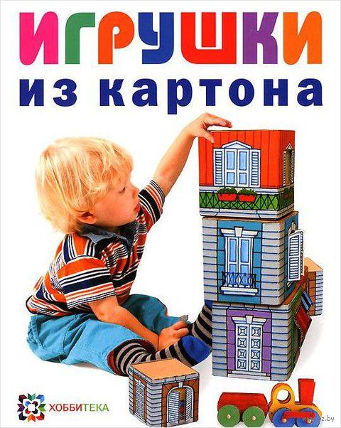 Игрушки из картона — фото, картинка