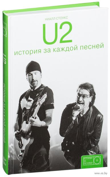 U2: история за каждой песней — фото, картинка