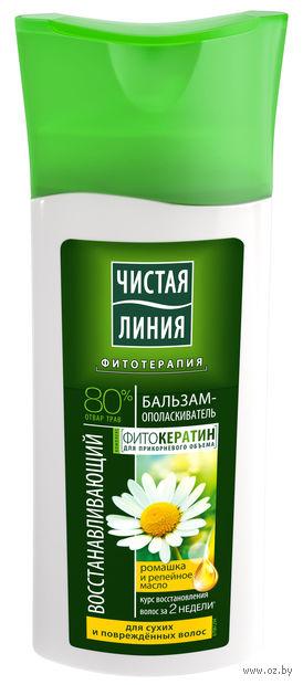 """Бальзам-ополаскиватель для волос """"Восстанавливающий"""" (230 мл) — фото, картинка"""