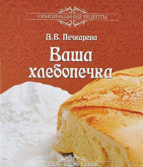 Ваша хлебопечка — фото, картинка