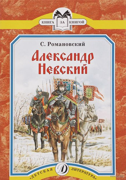 Александр Невский — фото, картинка