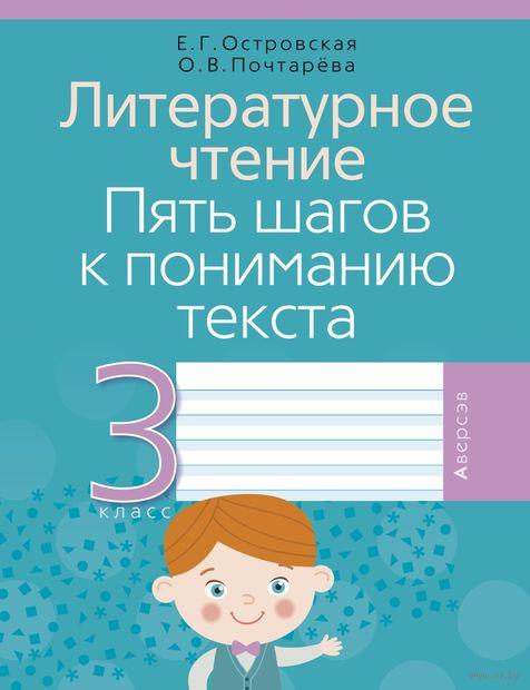 Литературное чтение. Пять шагов к пониманию текста. 3 класс — фото, картинка