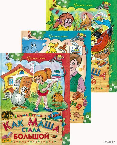Весёлые приключения (комплект из 3-х книг) — фото, картинка