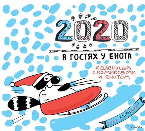 """Календарь настенный """"В гостях у енота"""" (2020) — фото, картинка"""