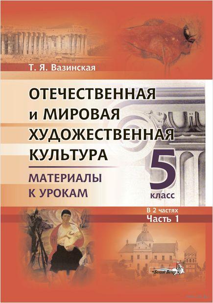 Отечественная и мировая художественная культура. 5 класс. Материалы к урокам. В 2-х частях. Часть 1 — фото, картинка