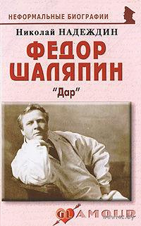 """Федор Шаляпин. """"Дар"""" — фото, картинка"""