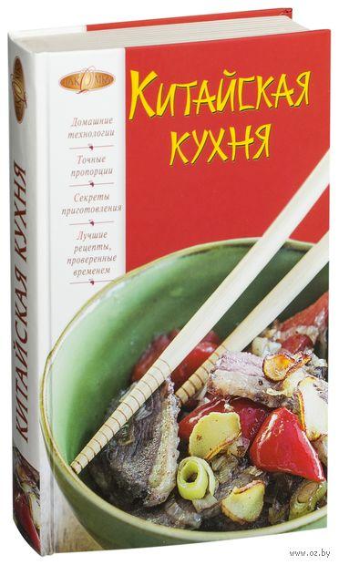 Китайская кухня. Ирина Михайлова