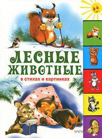 Лесные животные в стихах и картинках