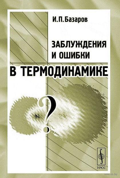 Заблуждения и ошибки в термодинамике. Иван Базаров