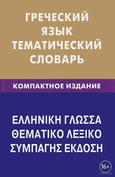 Греческий язык. Тематический словарь. Компактное издание. П. Рылик, К. Рзянин