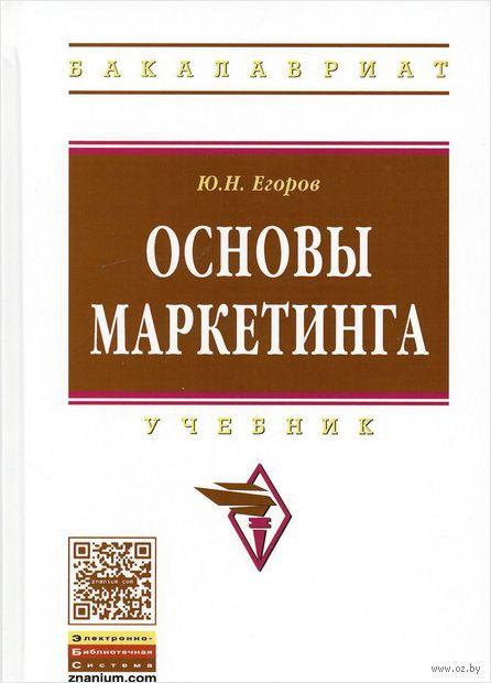 Основы маркетинга. Юрий Егоров