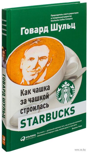 Как чашка за чашкой строилась Starbucks — фото, картинка