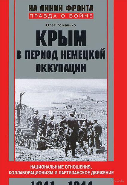 Крым в период немецкой оккупации. Олег Романько