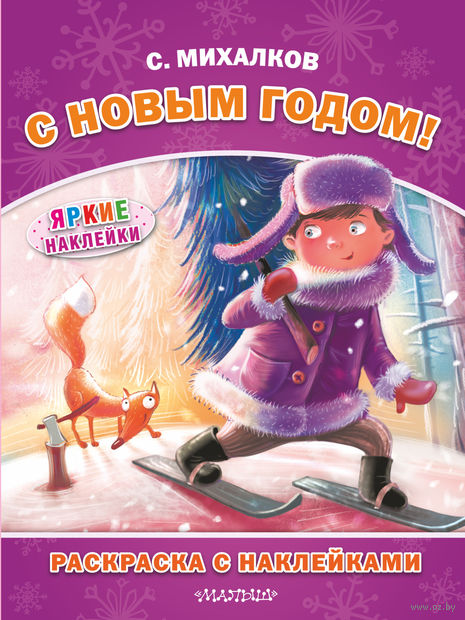 С Новым годом!. Сергей Михалков