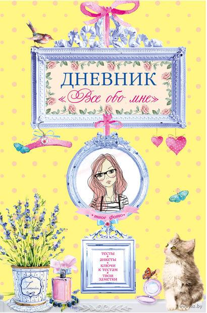 """Дневник """"Все обо мне"""". Ирина Мазаева"""