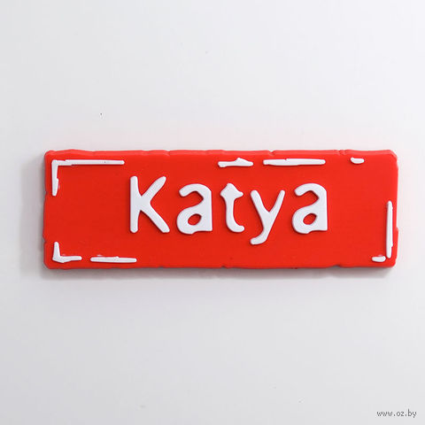 "Магнит Name Is ""KATYA"""