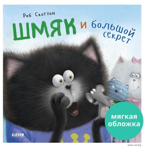 Котенок Шмяк и большой секрет — фото, картинка