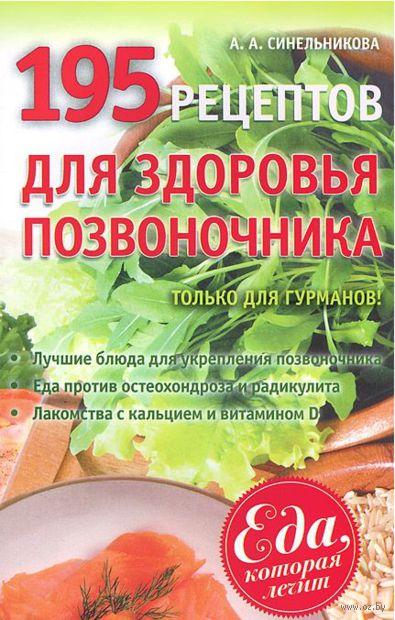 195 рецептов для здоровья позвоночника. А. Синельникова