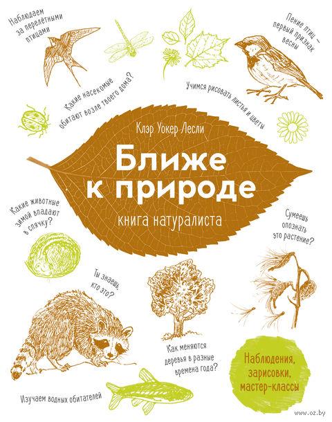 Ближе к природе. Книга натуралиста. Лесли Уокер
