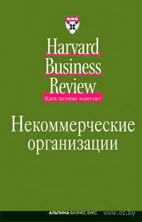 Некоммерческие организации. Ред Суворова