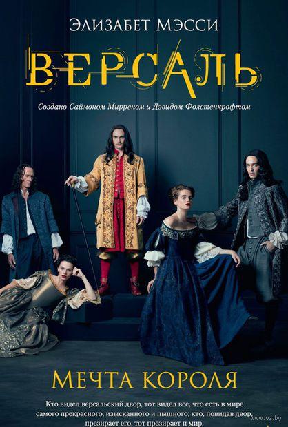 Версаль. Мечта короля. Элизабет Мэсси