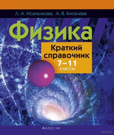 Физика. Краткий справочник. 7—11 классы. Лариса Исаченкова, А. Киселева