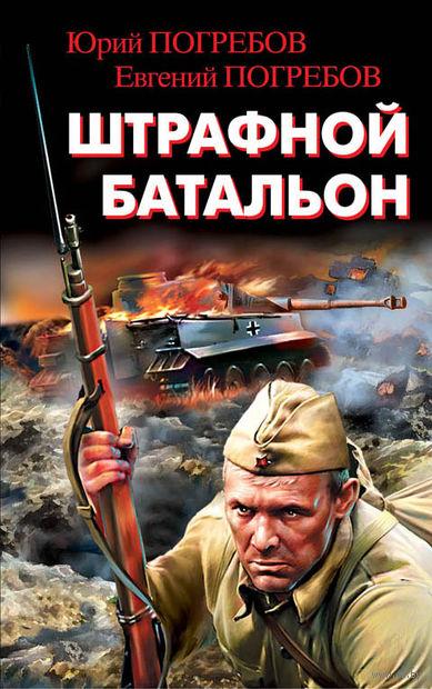 Штрафной батальон. Юрий Погребов, Евгений Погребов