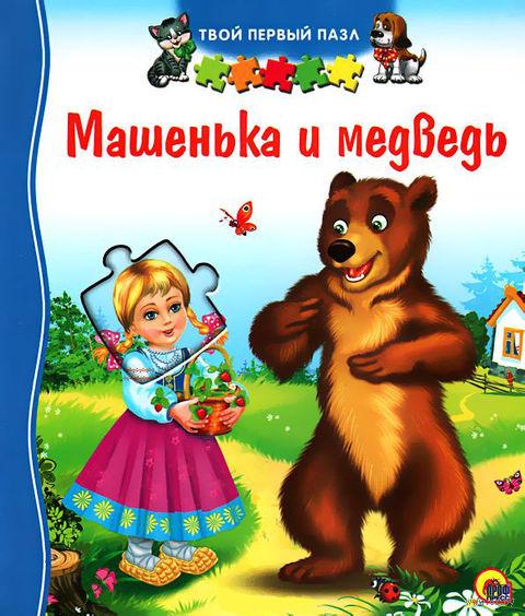 Машенька и Медведь. Книжка-игрушка