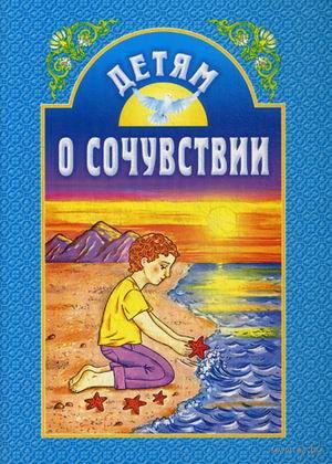 Детям о сочувствии. Наталия Куцаева, Ирина Старостина