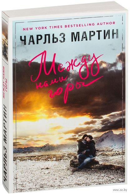 Между нами горы (м) — фото, картинка