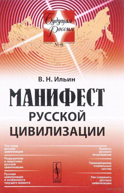 Манифест русской цивилизации — фото, картинка