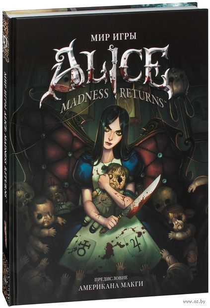 Мир игры Alice Madness Returns — фото, картинка