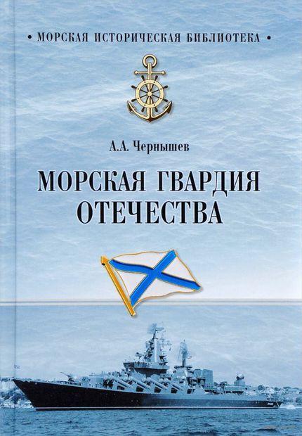 Морская гвардия Отечества — фото, картинка