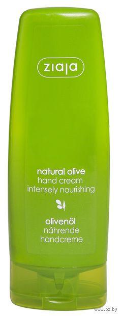 """Крем для рук """"Натуральный оливковый"""" (80 мл) — фото, картинка"""