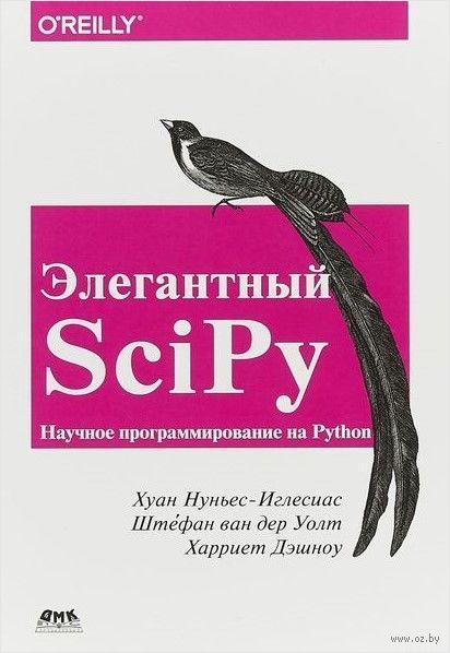 Элегантный SciPy — фото, картинка