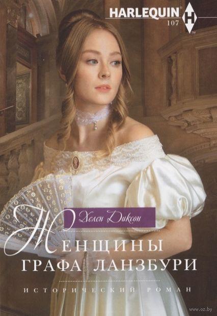 Женщины графа Ланзбури — фото, картинка
